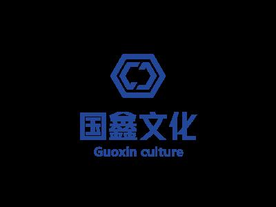 内蒙古国鑫文化发展有限责任公司