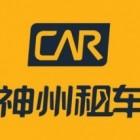 北京神州汽车租赁有限公司内蒙古分公司