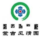 内蒙古风情国际旅行社(集团)有限责任公司