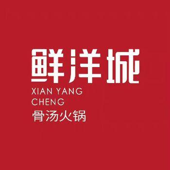 内蒙古鲜羊城餐饮管理有限公司