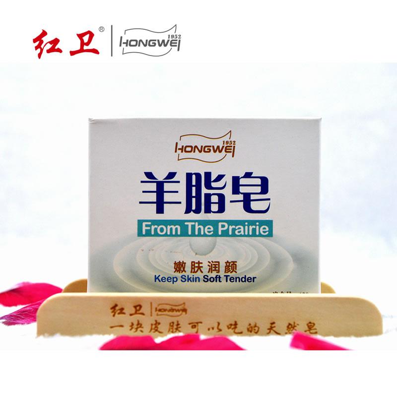 红卫羊脂皂